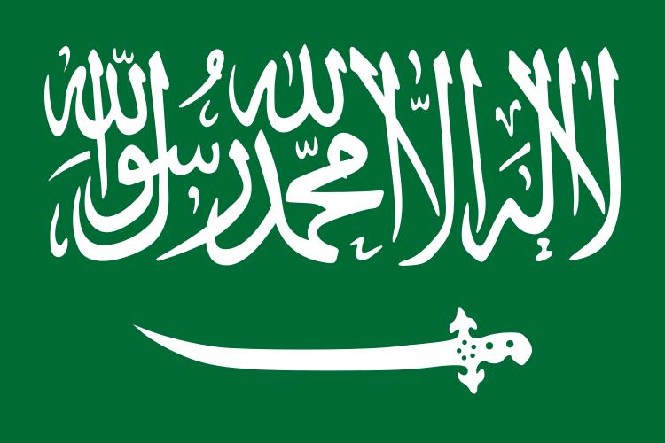 Arabie saoudite 1938 1945