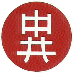 Chine red army of china